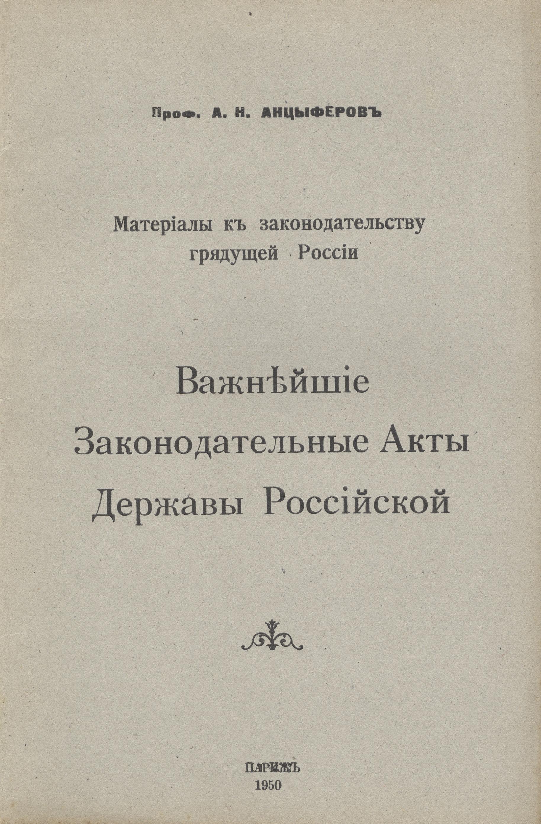 Анцыферов А.Н. Важнейшие Законодательные Акты Державы Российской. Париж. 1950.